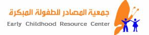 ECRC - مركز مصادر الطفولة المبكرة