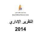 التقرير السنوي